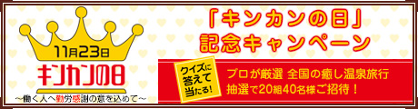 「キンカンの日」記念キャンペーン