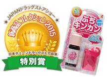 日本チェーンドラッグストア協会 特別賞