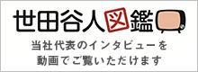 世田谷人名鑑