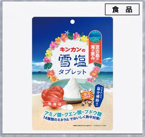 キンカンの雪塩®タブレット 梅塩味