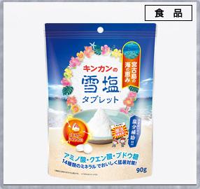 キンカンの雪塩®タブレット エナジードリンク味